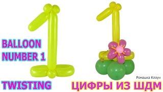 ЦИФРА 1 единица ИЗ ДЛИННЫХ ШАРИКОВ ШДМ цифры из шаров своими руками TWISTING BALLOON NUMBER 1