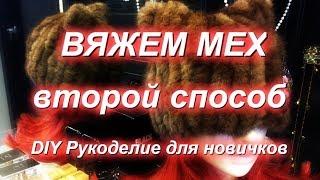 ВЯЖЕМ НОРКОВУЮ ШАПОЧКУ Второй способ/knitted fur hand made