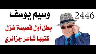 د.اسامة فوزي # 2446 - شاعر جزائري يكتب قصيدة في رثاء الشيخ وسيم يوسف حفظه الله