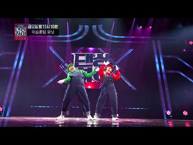 댄싱하이 - [무편집/팀배틀] 이승훈팀 유닛 무대 ♬ Super Mario Bros : Theme