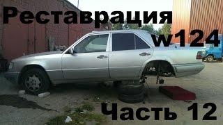 Реставрация Mercedes w124 ''Задняя подвеска'' Часть 12