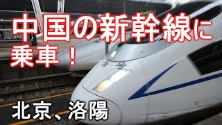 [中国の新幹線] 和諧号(わかいごう)に乗車!乗り心地は日本並み