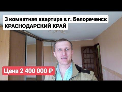 3 комнатная / Квартира в Краснодарском крае / Цена 2 400 000 рублей
