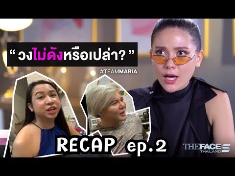 the face thailand season 5 ep 2 | Recap | Bryan Tan