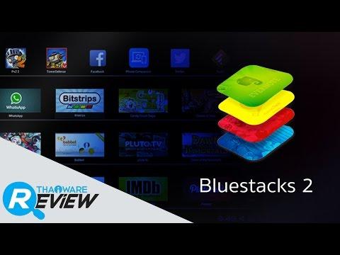 สอนวิธีใช้ โปรแกรม BlueStacks 2 จำลอง Android เล่น App แอนดรอยด์ บนคอม PC