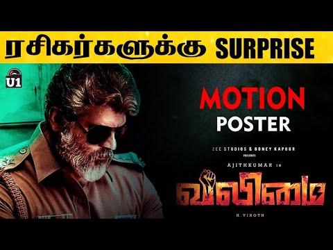 Thala Ajith ரசிகர்களுக்கு காத்திருக்கும் Surprise!   Valimmai Update   Latest Cinema News