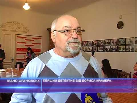 Перший детектив від Бориса Крамера