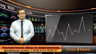 Аналитический обзор Фондового рынка с 24.06.13 по 28.06.13