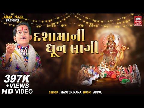Dashama Ni Dhoon Lagi  Master Rana  Dashama Bhajan  Soormandir