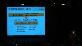 環境シンポジウム「データセンターの省エネ化」2特別講演1