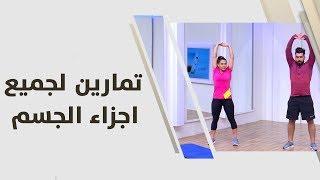 تمارين لجميع اجزاء الجسم - أحمد