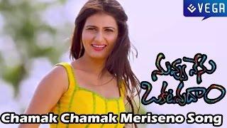 Nuvvu Nenu Okatavudaam Movie : Chamak Chamak Meriseno  Song : Latest Telugu Movie 2014