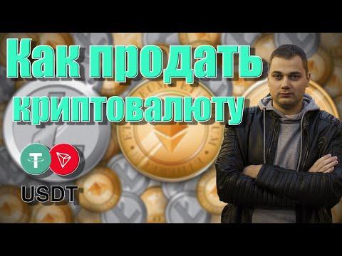 Как продать криптовалюту 💸 Как вывести криптовалюту на карту 💸 Bestchange обменник