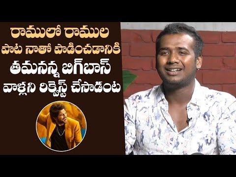 Rahul Sipligunj Shares Unknown Story Behind Ramulo Ramula Song | Alavaikunthapurramuloo