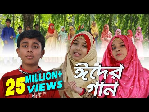 Romjaner Oi Rojar Sheshe Elo Khushir Eid   রমজানের ঐ রোজার শেষে এলো খুশির ঈদ   New Eid Song 2018