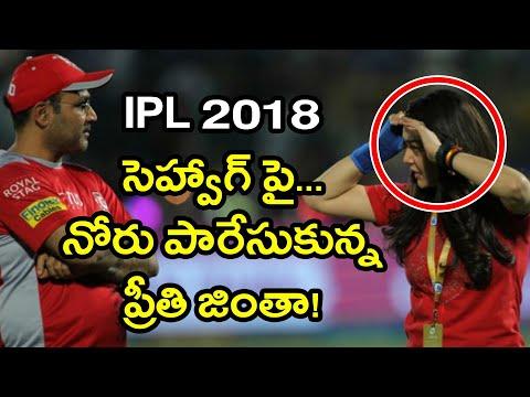 IPL 2018: Preity Zinta Gets Angry On Virender Sehwag | Oneindia Telugu thumbnail