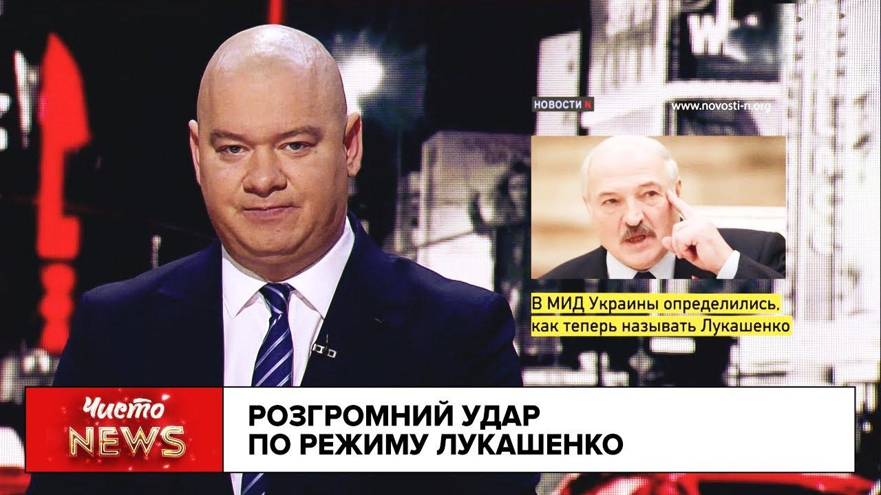 Новий ЧистоNews від 02.10.2020 Розгромний удар по режиму Лукашенко