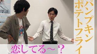 コラボ動画第9弾! お笑い芸人【パンプキンポテトフライ】が、開催中の...