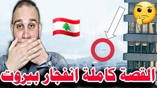تعرف على الرؤاية الاقرب للحقيقة في انفجار بيروت ومن يحكم لبنان اليوم