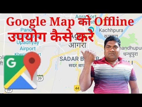 How To Use Google Map Offline In Android | Offline Google Map | Aaosikhe