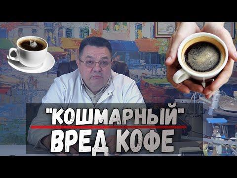"""""""кошмарный"""" вред кофе.Доктор Косов."""