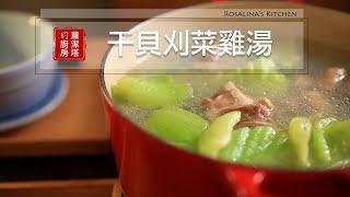 【蘿潔塔的廚房】干貝刈菜雞湯 。無敵簡單,保證無苦味,一定要試試。