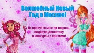 Волшебный Новый Год с Winx Club и Mia and me в Москве!