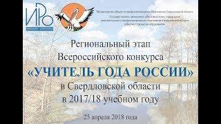 Конкурс Учитель года России 2018. Открытые уроки