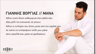 Γιάννης Βοργιάς - Μάνα | Giannis Vorgias - Mana - Official Lyric Video