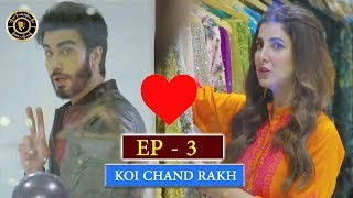 Koi chand Rakh Episode 3 - Top Pakistani Drama
