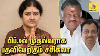 Sasikala to take over as Tamil Nadu CM on Feb. 9