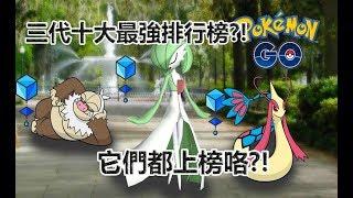 【Pokémon GO】三代十大最強排行榜?!(它們都上榜咯?!) thumbnail