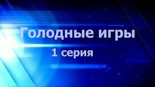 """Майнкрафт сериал """"Голодные игры"""". 1 серия"""