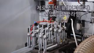 [극동정밀] 제로조인트 엣지밴더  PUR 더블.각도.곡…