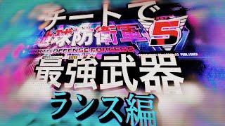 """【地球防衛軍5】最強の""""ランス""""武器 5選【チート】"""