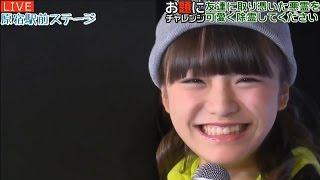 20161124 AbemaTV 原宿駅前ステージ#26 原宿駅前コレクション 【原宿乙...