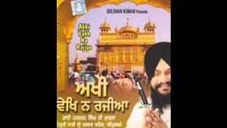 Akhi Vekh Na Rajiya--Bhai Harcharan Singh Khalsa