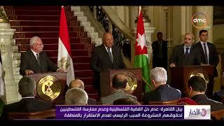 الاخبار - بيان القاهرة : الإتفاق على دعم جهود الرئيس محمود عباس ومساعي مصر لإتمام المصالح الفلسطينية