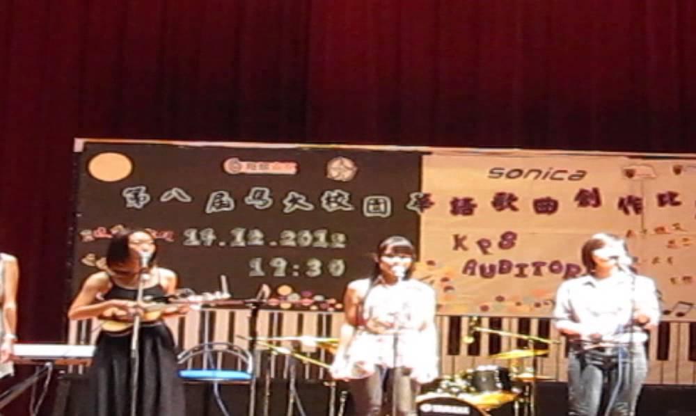 第八届马大校园华语歌曲创作比赛——收工
