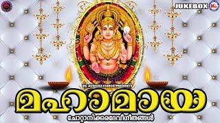 മഹാമായ | mahamaaya hindu devotional song malayalam chottanikkara amma songs