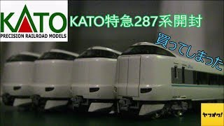 【中古鉄道模型】KATO 287系特急くろしお 9両編成 (ヤフオクで落札) 開封!!