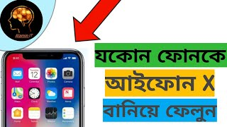 Turn your android into iphone x । Android into iphone x! (2018)
