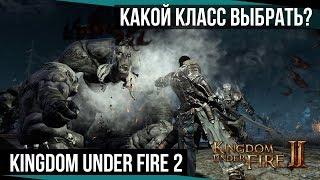 Kingdom Under Fire 2 - Какой класс выбрать?