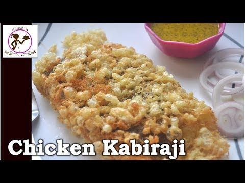 Chicken Kabiraji Cutlet Recipe | Chicken Kobiraji | Kolkata Style Street Food Snacks