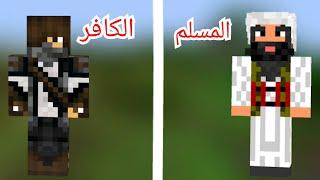 فلم ماين كرافت : المسلم و الكافر !!؟