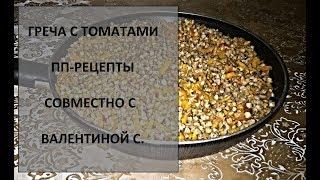 ПП-ужин ГРЕЧКА С ТОМАТАМИ