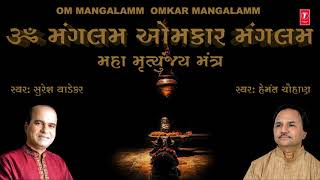 Download lagu OM MANGLAM OMKAAR MANGLAM - SURESH WADKAR, HEMANT CHAUHAN || KAILASH MEHTA - PT. KIRAN MISHRA