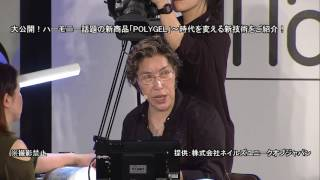 2017年7月9日から10日にかけて、インテックス大阪にて NPO法人日本ネイ...