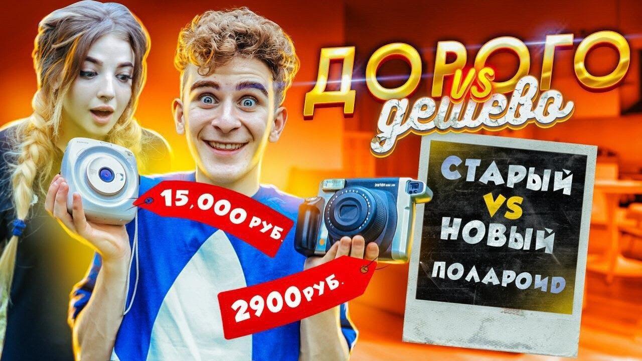 БАБИЧ СРАВНИВАЕТ - ПОЛАРОИДЫ  / ДОРОГО vs ДЕШЕВО с Аней Покров