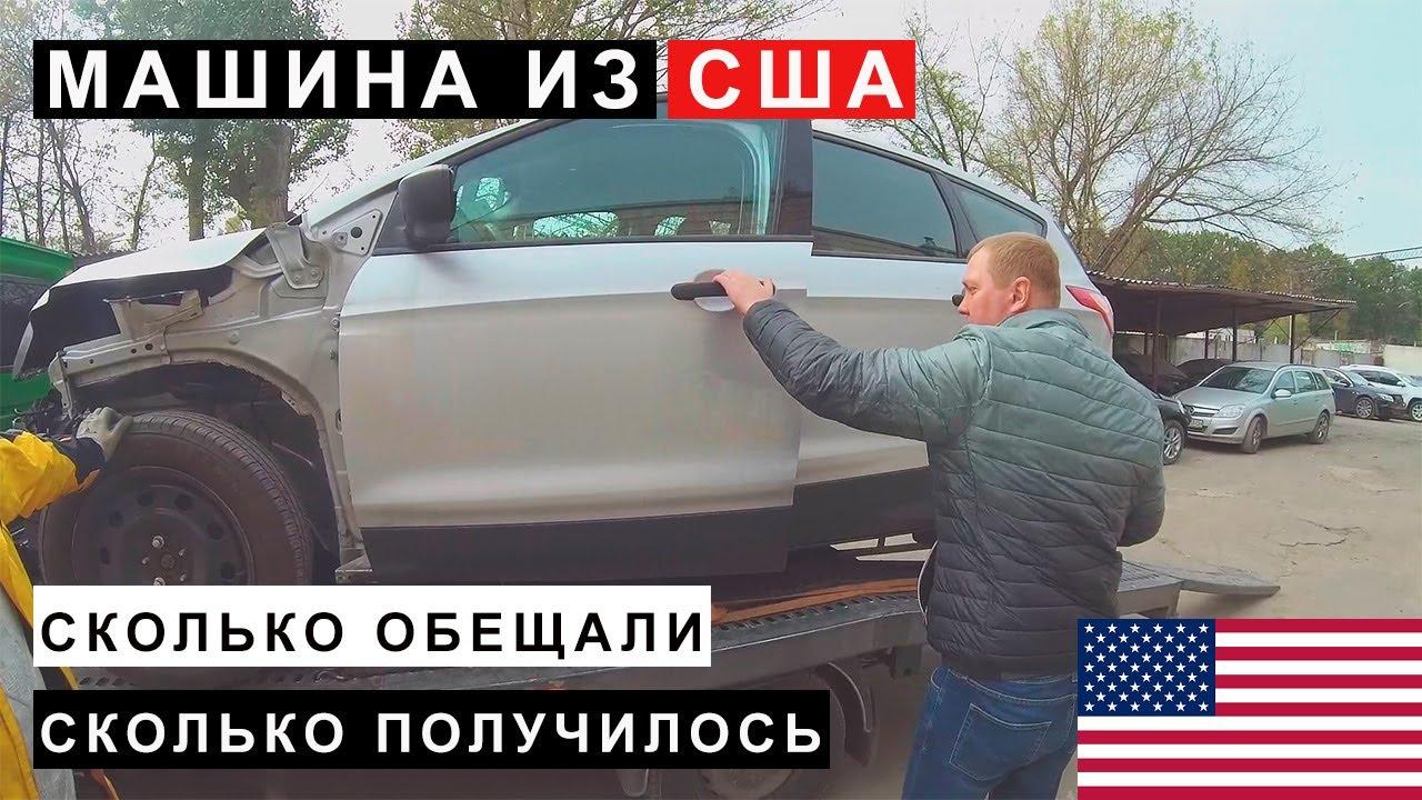Машина из США за сколько обещали и реально получилось